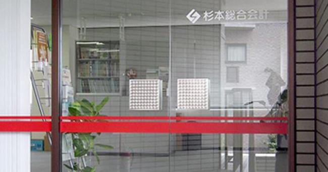 杉本総合会計