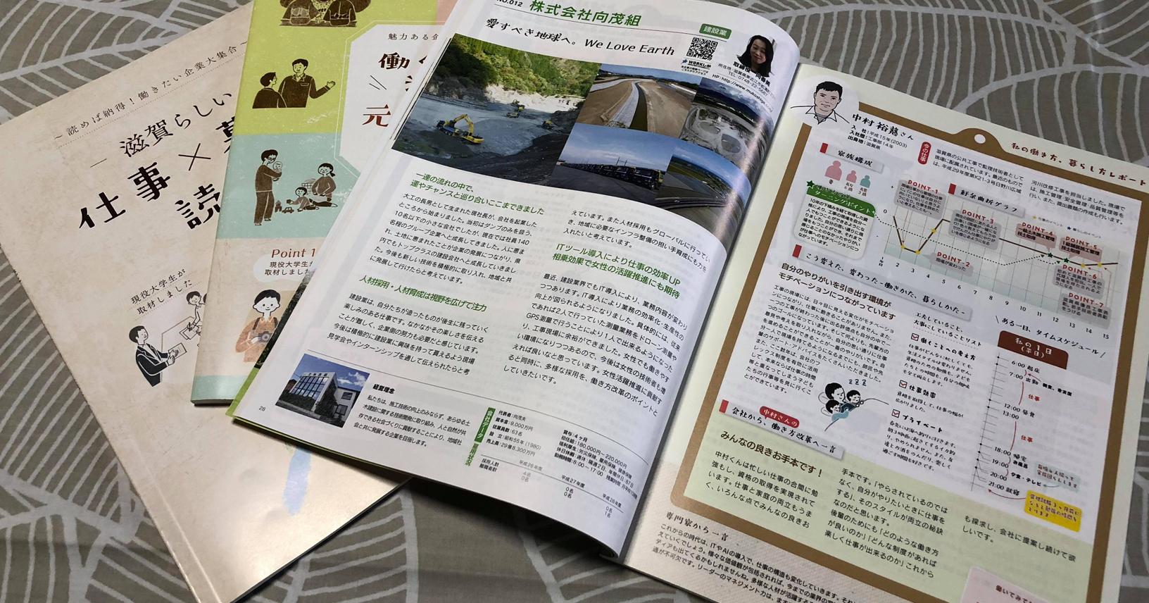 平成28,29年度 中小企業働き方改革推進事業(滋賀県)