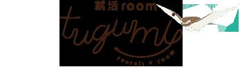 就活room tugumi